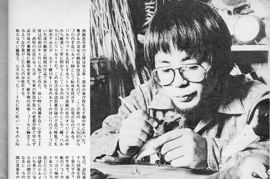 Tadashi Nishioka