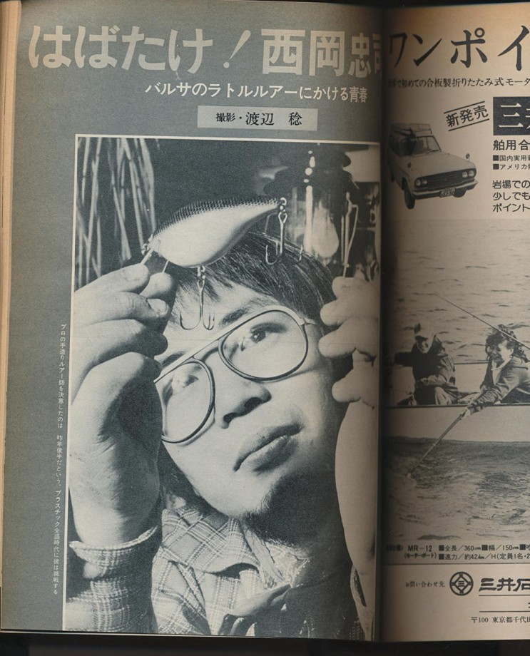 Mr. Tadashi Nishioka